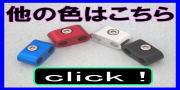 カラー:銀/黒/青/赤